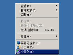 WinXP桌面图标显示不正常怎么办£¿WinXP桌面图标显示不正常的解决方法