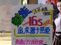 3598元起!魅族16S售价疑被线下门店曝光