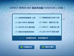 GHOST WIN8 X64 裝機專業版 V2019.05(64位)