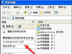 WinXP系?#31243;?#31034;taobaoprotect.exe应用程序错误怎么办£¿
