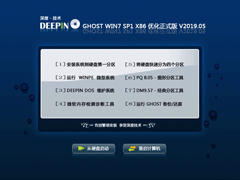 深度技術 GHOST WIN7 SP1 X86 優化正式版 V2019.05(32位)