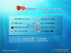 番茄花园 GHOST WIN10 X64 极速稳定版 V2019.05(64位)