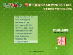 萝卜家园 GHOST WIN7 SP1 X86 完美装机版 V2019.05 (32位)