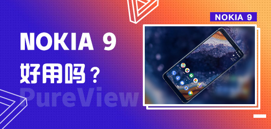 诺基亚9 PureView最新评测及消息大全
