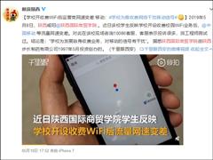学校4G网没信号£¿中国移动£º信号遭学校屏蔽