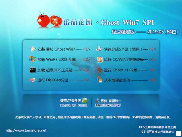 番茄花園 GHOST WIN7 SP1 X64 極速穩定版 V2019.05 (64位)