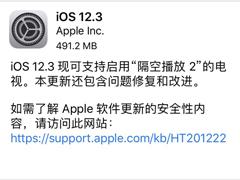 蘋果推送iOS 12.3正式版(附更新內容)