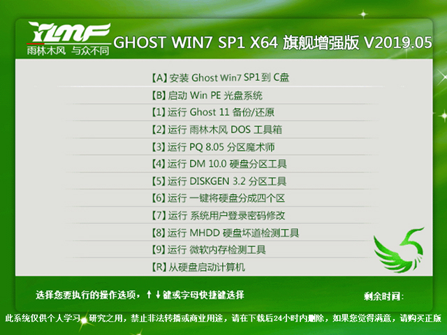 雨林木風 GHOST WIN7 SP1 X64 旗艦增強版 V2019.05(64位)