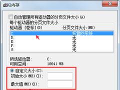 Win7系統PF使用率太高怎么辦?Win7系統PF使用率太高的解決方法