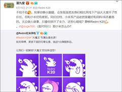 小米潘九堂回应红米K20要做旗舰杀手