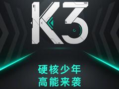 官方披露OPPO K3两大特性