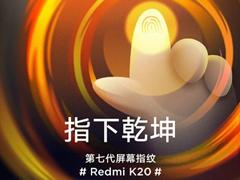 官方披露Redmi K20将搭载第七代屏幕指纹