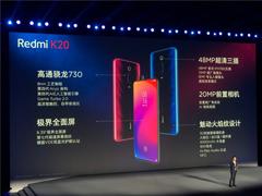 6月6日10:00首賣!Redmi K20手機正式發布