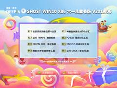 深度技术 GHOST WIN10 X86 六一儿童节版 V2019.06(32位)