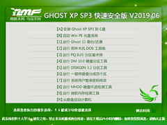 雨林木风 GHOST XP SP3 快速安全版 V2019.06