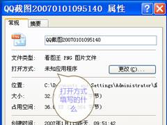 WinXP打开图片提示¡°该文件没有与之关联的程序来执行该操作¡±怎么办£¿