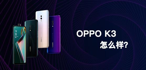 OPPO K3怎么樣?