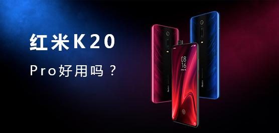 红米K20 Pro怎么样好用吗?