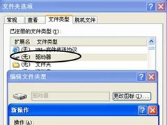 WinXP硬盘双击打不开怎么办?WinXP硬盘双击打不开的解决方法