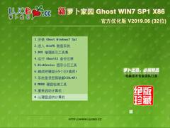 蘿卜花園 GHOST WIN7 SP1 X86 官方優化版 V2019.06 (32位)