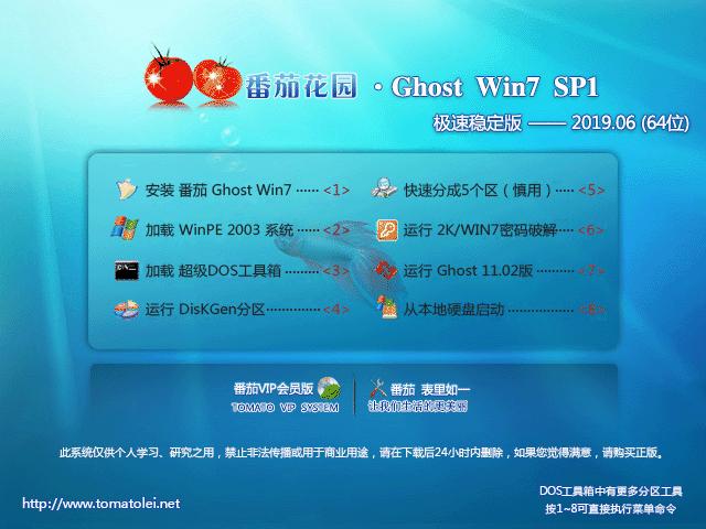 番茄家园 GHOST WIN7 SP1 X64 极速稳定版 V2019.06 (64位)