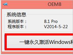 怎么激活Win8.1专业版?Win8.1专业版激活方法介绍