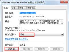 Win7提示应用程序并行配置不正确使用命令行sxstrace.exe怎么解决?