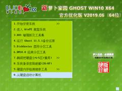 萝卜家园 GHOST WIN10 X64 官方优化版 V2019.06(64位)