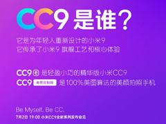 """另有CC9e?小米官方解读""""CC""""系列新机"""