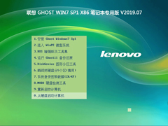 联想 GHOST WIN7 SP1 X86 笔记本专用版 V2019.07(32位)