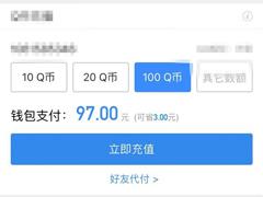 網曝騰訊Q幣充值全面漲價