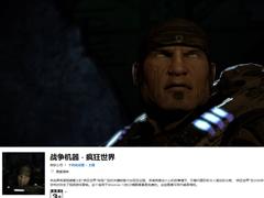 微软上架《战争机器5》Win10免费主题包