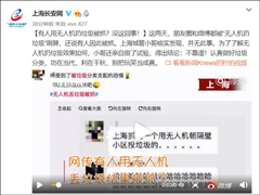 """没这回事!上海长安网就""""用无人机扔垃圾被抓""""传闻发声"""
