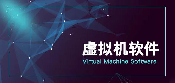 虚拟机软件