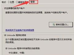 WinXP系統記事本亂碼怎么解決?WinXP系統記事本亂碼的解決方法