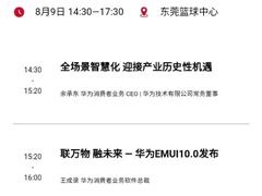 华为:8月9日发布EMUI 10系统