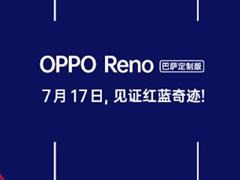 7月17日见�OPPO宣布将推出Reno巴萨定制版