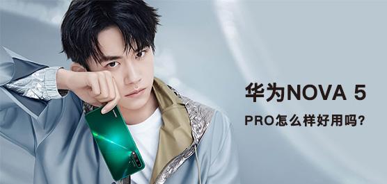 华为nova 5 Pro怎么样好用吗?