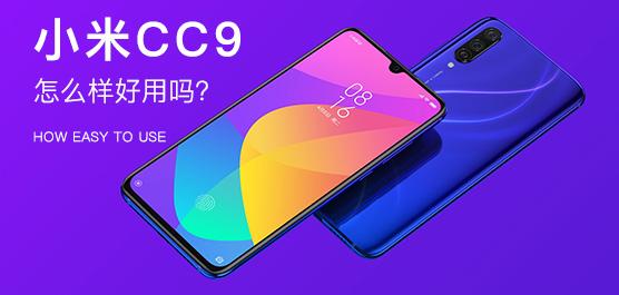 小米CC9怎么樣好用嗎?