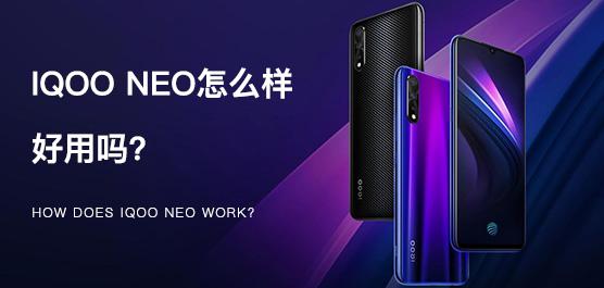 iQOO Neo怎么样好用吗?