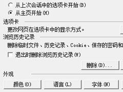 Win7系统IE被篡改怎么办?Win7系统IE被篡改的解决方法