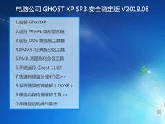 电脑公司 GHOST XP SP3 安全稳定版 V2019.08