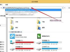 Win8系統Windows圖片查看器打不開圖片怎么解決?