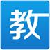 天喻教學助手 V2.7.5.7 官方版