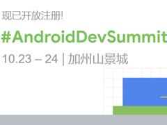 2019谷歌Android開發者峰會開啟報名