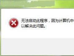 Win7电脑libcurl.dll丢失怎么办?Win7电脑libcurl.dll丢失的解决方法