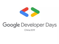 全程免费!2019谷歌开发者大会开始报名