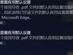 Win10提示已重置应用默认设置怎么办?