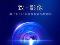 努比亚Z20发布会在哪看直播?努比亚Z20发布会直播地址汇总
