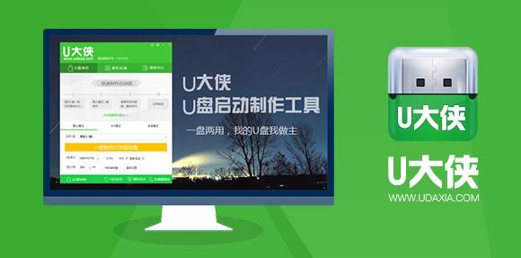 U大俠一鍵U盤裝系統UEFI版 V4.2.26.1224